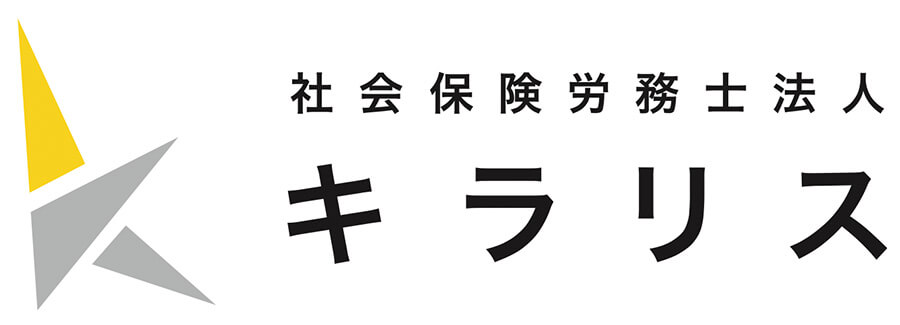 兵庫・神戸の社労士 社会保険労務士法人キラリス(会社の人事労務や保険手続き)